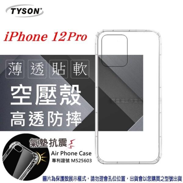愛瘋潮apple iphone 12 pro (6.1吋) 高透空壓殼 防摔殼 氣墊殼 軟殼 手