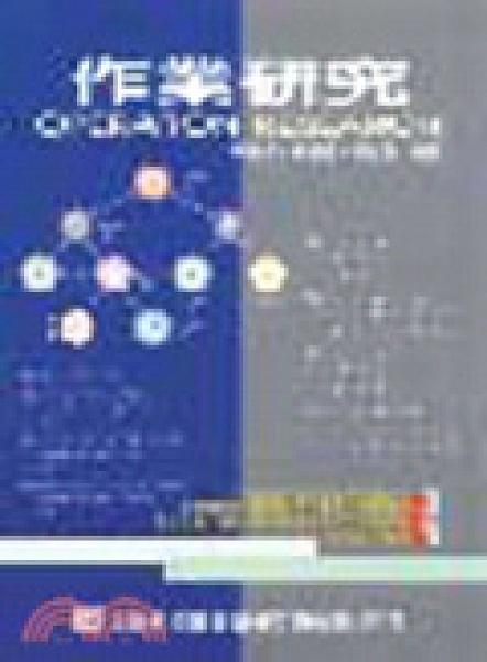 二手書博民逛書店 《作業研究 Operation Research》 R2Y ISBN:9572123661│陳義分,楊展耀
