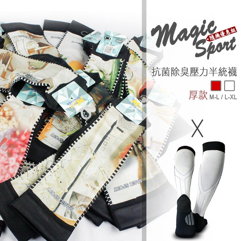 美肌刻 抗菌除臭 厚款 貼紮運動半統襪 jg-023超值隨機四入組