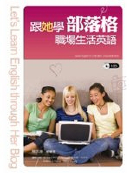 二手書博民逛書店 《跟她學部落格職場生活英語+1CD》 R2Y ISBN:9867380614│賴世雄