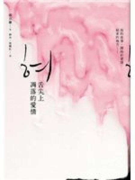 二手書博民逛書店 《舌尖上凋落的愛情》 R2Y ISBN:9862169257│趙京蘭