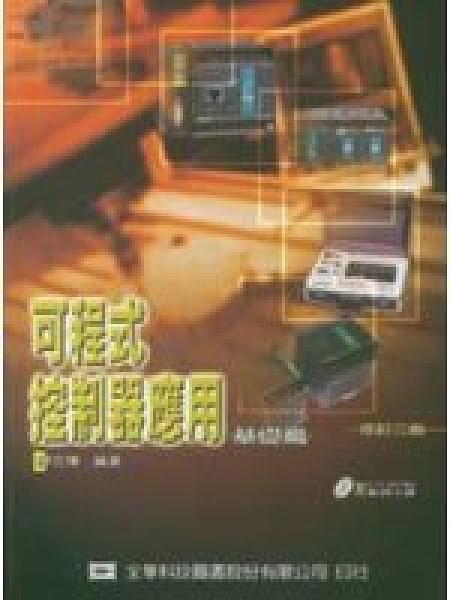 二手書博民逛書店 《可程式控制器應用─基礎篇(修訂二版)》 R2Y ISBN:9572155512│廖文煇