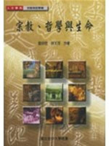 二手書博民逛書店 《宗教哲學與生命》 R2Y ISBN:9576617006│劉仲容