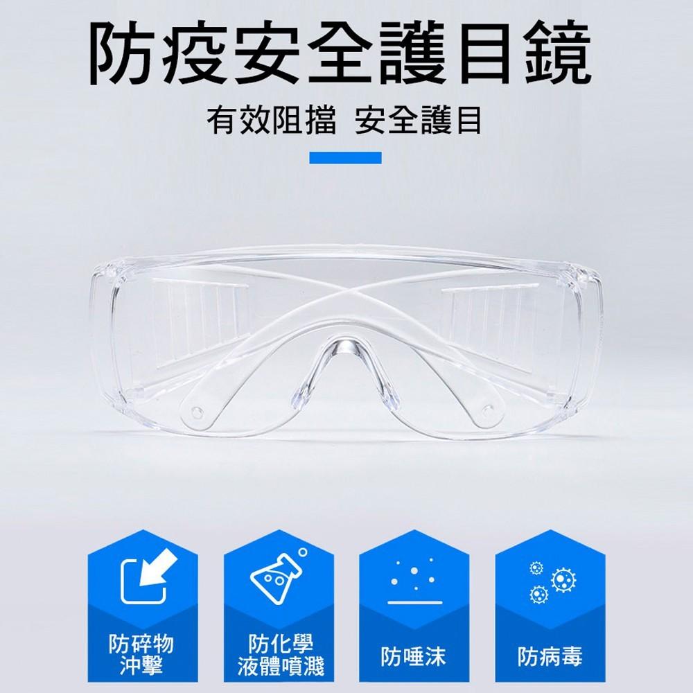 現貨免運防疫安全護目鏡 防疫 安全防護  防止唾沫飛濺 防衝撞物 防護眼鏡 防塵
