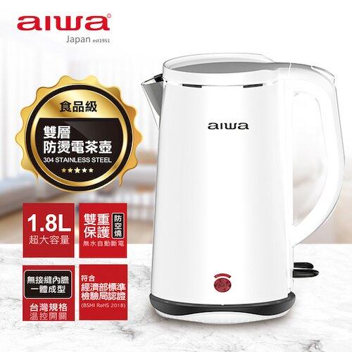 aiwa愛華 1.8L雙層防燙電茶壺(黑/白) DKS110518