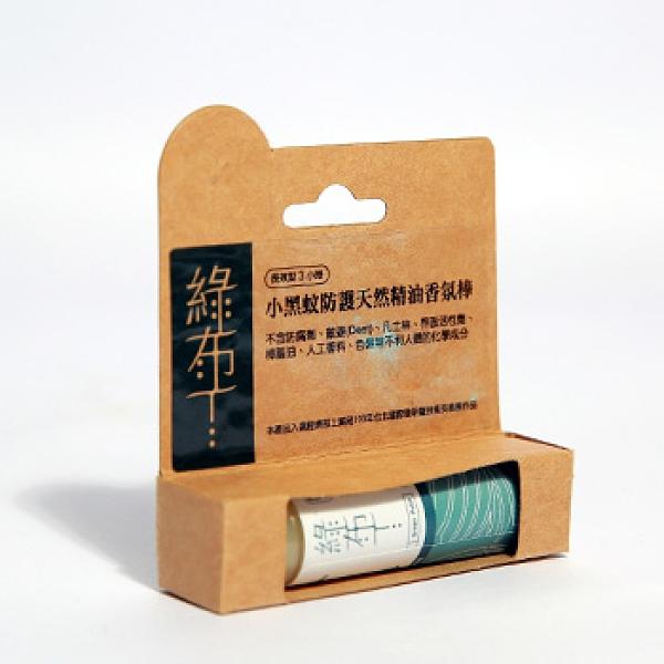 【綠布丁】小黑蚊天然防護精油香氛棒(單支盒裝)~2014年台北發明展,天然強力防蚊