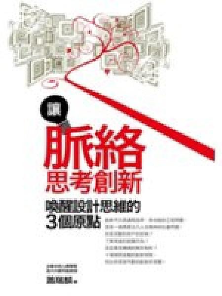 二手書博民逛書店 《讓脈絡思考創新:喚醒設計思維的三個原點》 R2Y ISBN:9862168218│蕭瑞麟