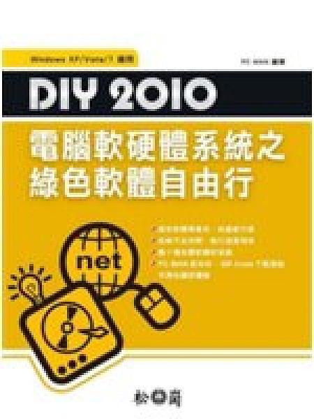 二手書博民逛書店 《DIY 2010 電腦軟硬體系統之綠色軟體自由行》 R2Y ISBN:9789867309617│PCMAN
