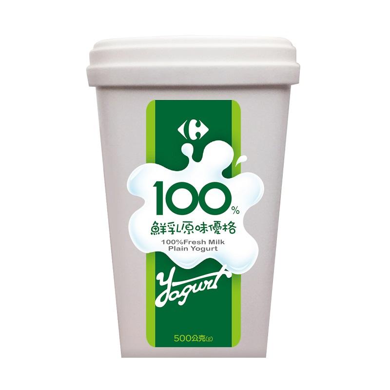 家樂福100%鮮乳原味優格-500g到貨效期約6-8天