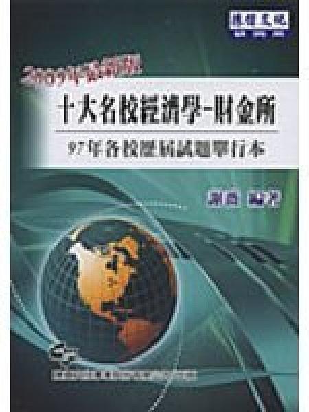 二手書《十大名校經濟學財金所:97年各校歷屆試題單行本-研究所》 R2Y ISBN:9866849627