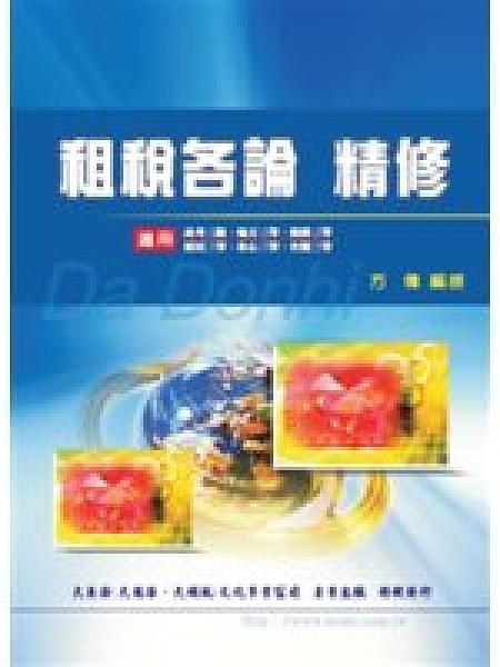 二手書博民逛書店 《租稅各論精修》 R2Y ISBN:9578407653│方偉
