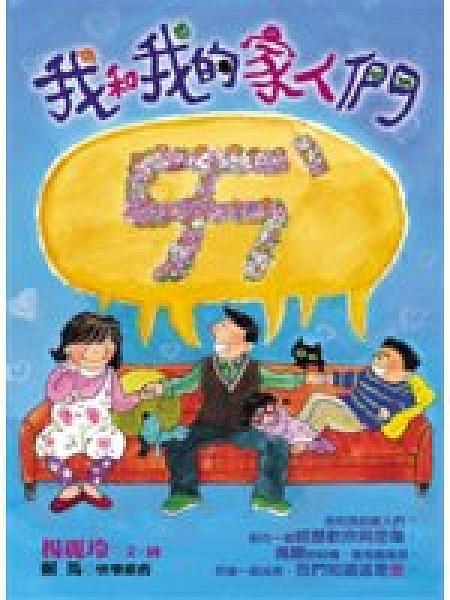 二手書博民逛書店 《我和我的家人們》 R2Y ISBN:9575746252│楊麗玲