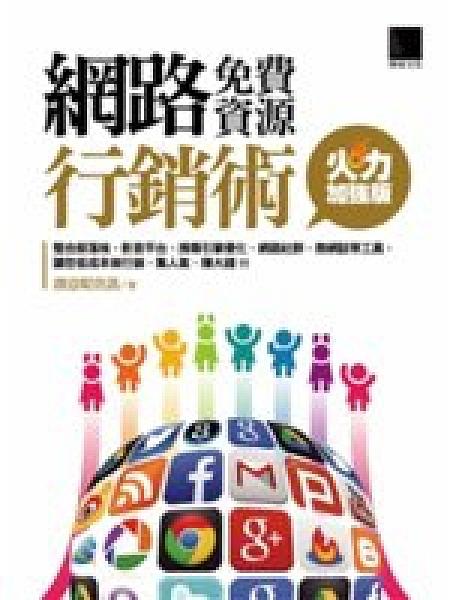 二手書博民逛書店 《網路免費資源行銷術:火力加強版》 R2Y ISBN:9789862017548│創意眼資訊