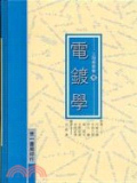 二手書博民逛書店 《電鍍學》 R2Y ISBN:9575174739│呂政?淕br 語言:中文