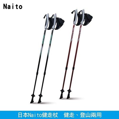 【日本Naito】兩節伸縮健走杖 一組兩支(超輕量航太鋁合金 健走/登山兩用)