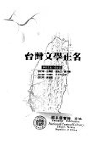 二手書博民逛書店 《臺灣文學正名》 R2Y ISBN:9868160863