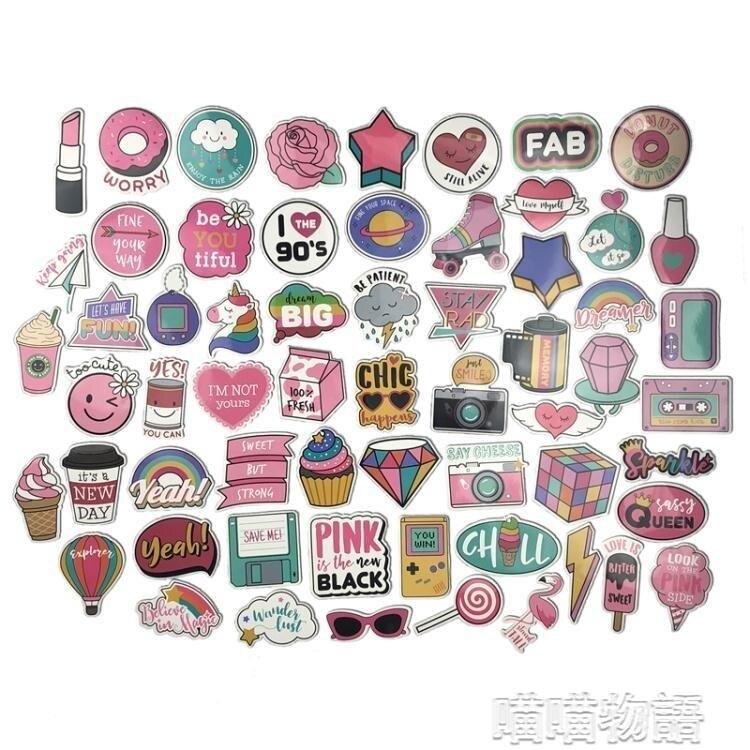 行李箱貼紙60張粉色可愛卡通貼紙行李箱貼紙滑板手賬貼行李箱防水貼紙電腦貼 【新年鉅惠】