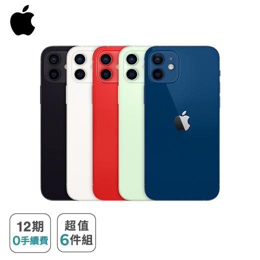 【Apple】iPhone12 (128G) ※加贈超值6件組(鋼化玻璃保護貼+防摔殼+快速充電線+無線藍芽耳機+無線充電盤+行動電源) ※加碼再贈 手機螢幕破裂保障 5000