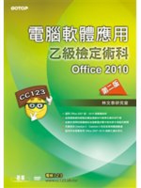 二手書《電腦軟體應用乙級檢定術科:Office 2010第二版(附影音教學光碟)》 R2Y ISBN:9862765550