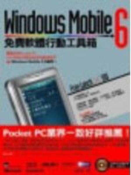 二手書博民逛書店 《Windows Mobile 6免費軟體行動工具箱》 R2Y ISBN:9789861990125│PocketPC.com.hk