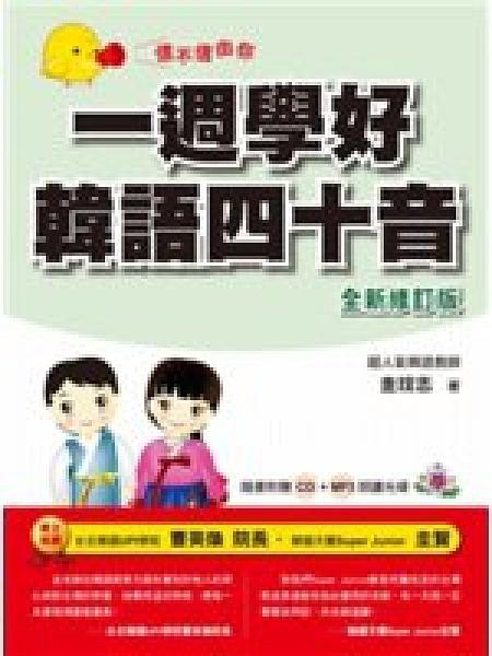 二手書《信不信由你:一週學好韓語四十音「全新修訂版」(附CD+MP3)》 R2Y ISBN:9789865953058