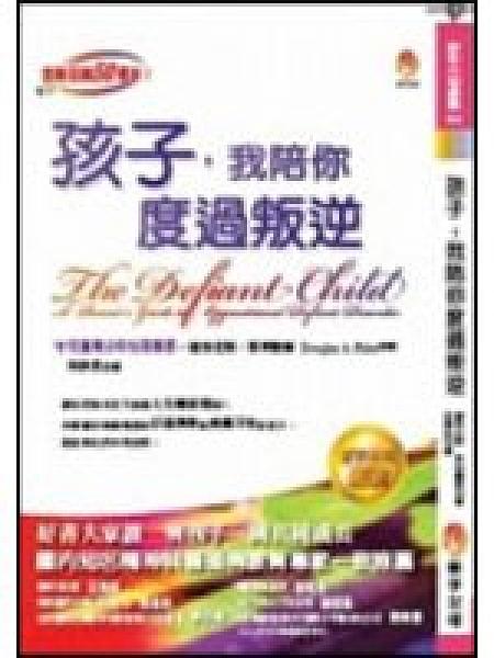 二手書博民逛書店 《孩子,我陪你度過叛逆》 R2Y ISBN:9867047591