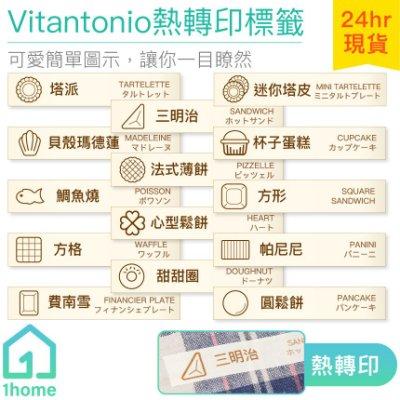 現貨|Vitantonio烤盤熱轉印標籤(橫式)|日本鬆餅機/熱燙印/收納/大創A4L收納盒【1home】