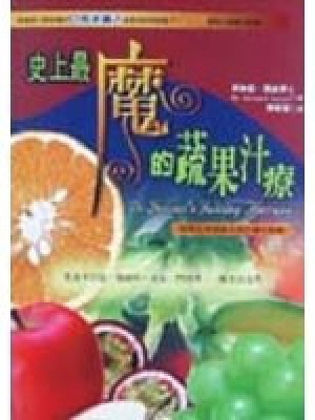 二手書博民逛書店 《史上最魔的蔬果汁療》 R2Y ISBN:9574672557│班納德.顏森