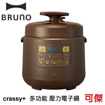 BRUNO crassy+  多功能 壓力電子鍋 燉 煮 電鍋 飯鍋 棕色 免運 可傑