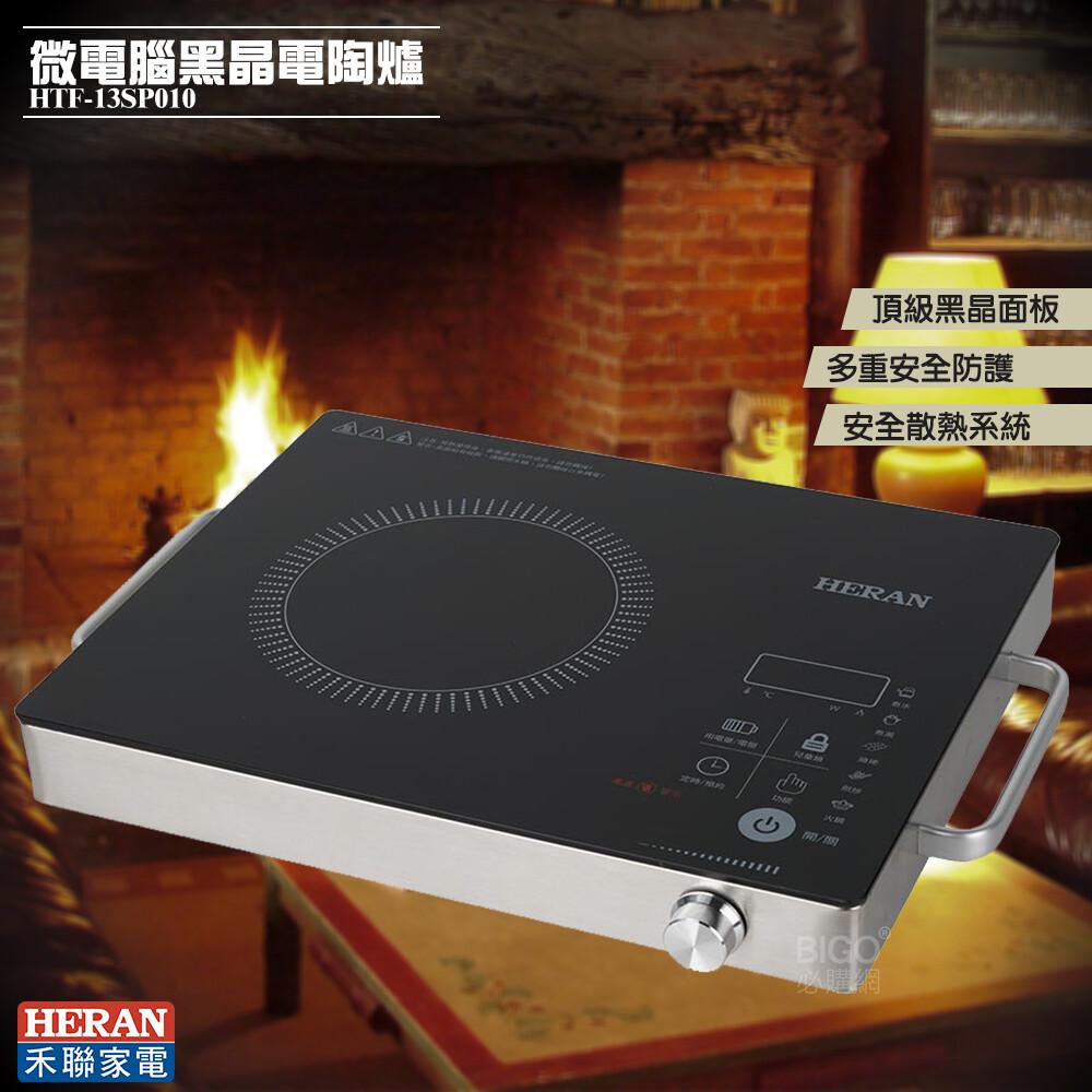 原廠公司禾聯htf-13sp010 微電腦黑晶電陶爐 黑晶爐 加熱爐 電磁爐 微電腦黑晶爐 黑晶