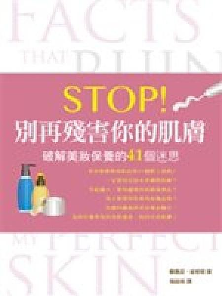 二手書博民逛書店《Stop! 別再殘害你的肌膚:破解美妝保養的41 個迷思》 R2Y ISBN:9869032575