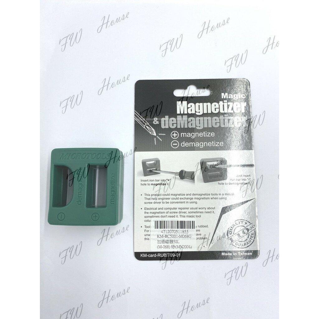 加退磁器 吸退磁器 加磁器消磁器 螺絲起充磁器 螺絲刀消磁器 減磁器 退磁器 加充退磁器 鐵器充磁器 使用簡單方便