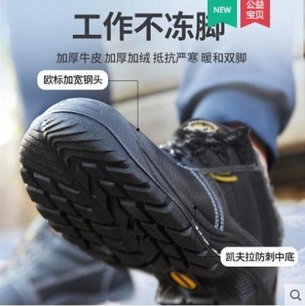 安全鞋 勞保鞋男士透氣防臭工作輕便棉鞋安全工地老保焊工冬季防砸防刺穿-完美