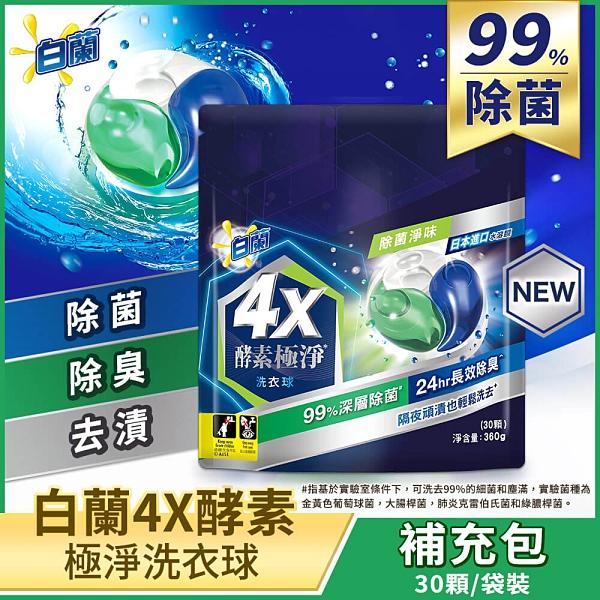 白蘭4X酵素極淨洗衣球_除菌淨味(30顆/袋裝)