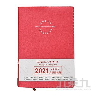 2021(大戶)透明支票日曆(粉紅) CD-64A