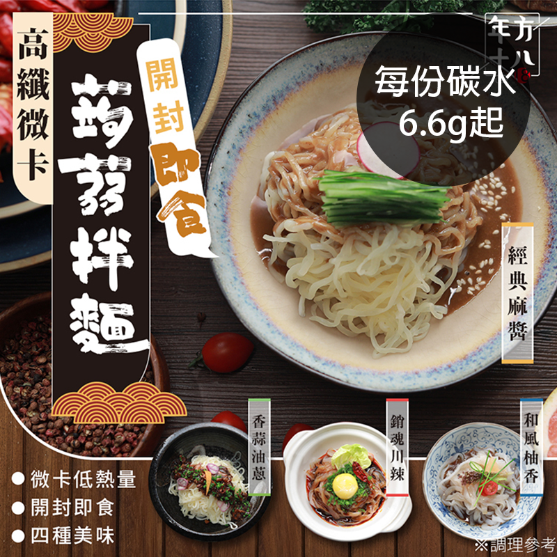 [年方十八] 微卡蒟蒻拌麵 (150g/包*24入)