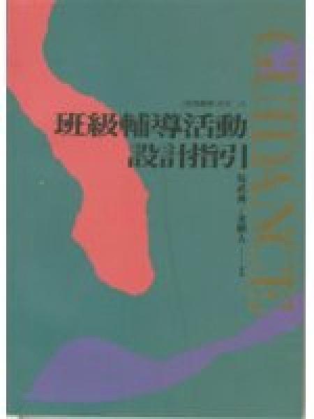 二手書博民逛書店 《班級輔導活動設計指引》 R2Y ISBN:9576931002│金樹人,吳武典等著
