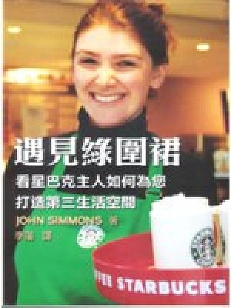 二手書博民逛書店 《遇見綠圍裙》 R2Y ISBN:9620424913│JOHNSIMMONS