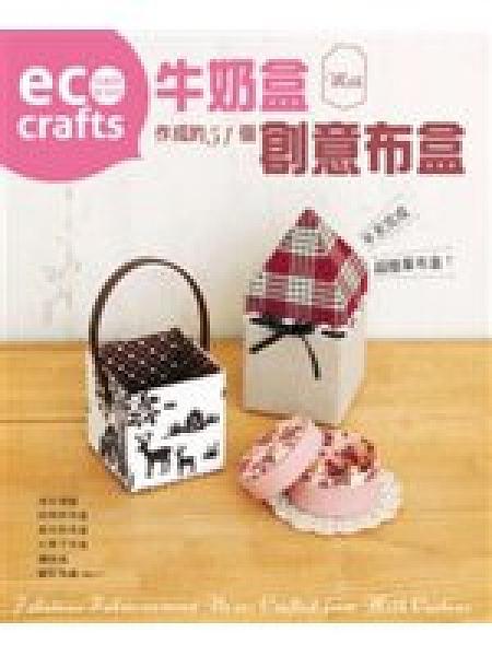 二手書博民逛書店 《牛奶盒作成的 51 個創意布盒》 R2Y ISBN:9868744539│BOUTIQUE-SHA