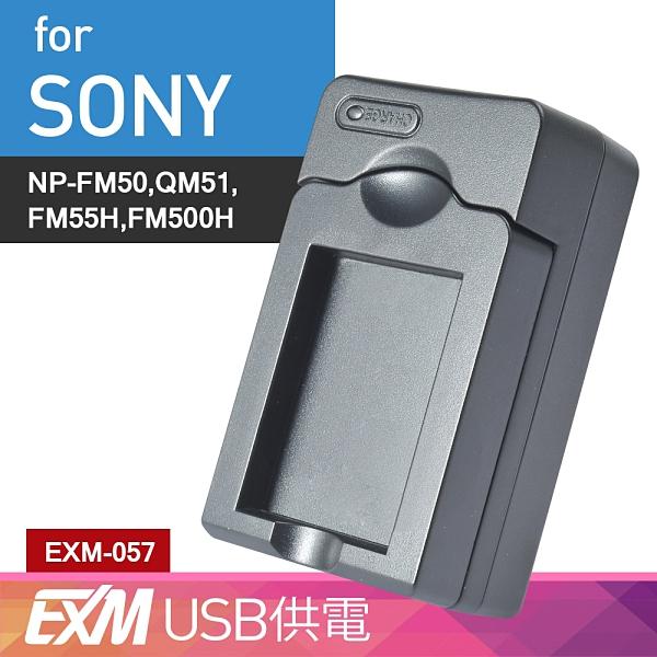 Kamera Sony NP-FM90 NP-QM91 USB 隨身充電器 EXM 保固1年 TRV408 TRV418 TRV430E TRV460 CLM-V55 可加購 充電器
