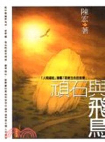 二手書博民逛書店 《��石與飛鳥-INWARD心靈系列01》 R2Y ISBN:9868156904│ELTS英美語言編輯部