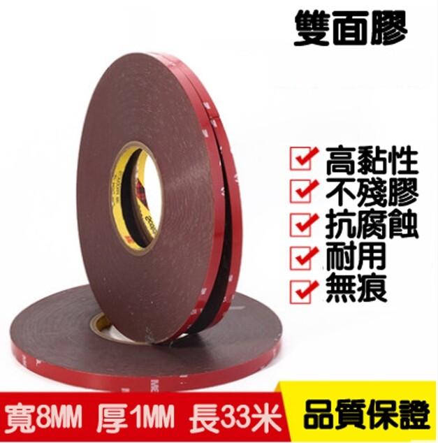 多用途雙面膠 寬8mm 長33米(3300cm) 厚1mm