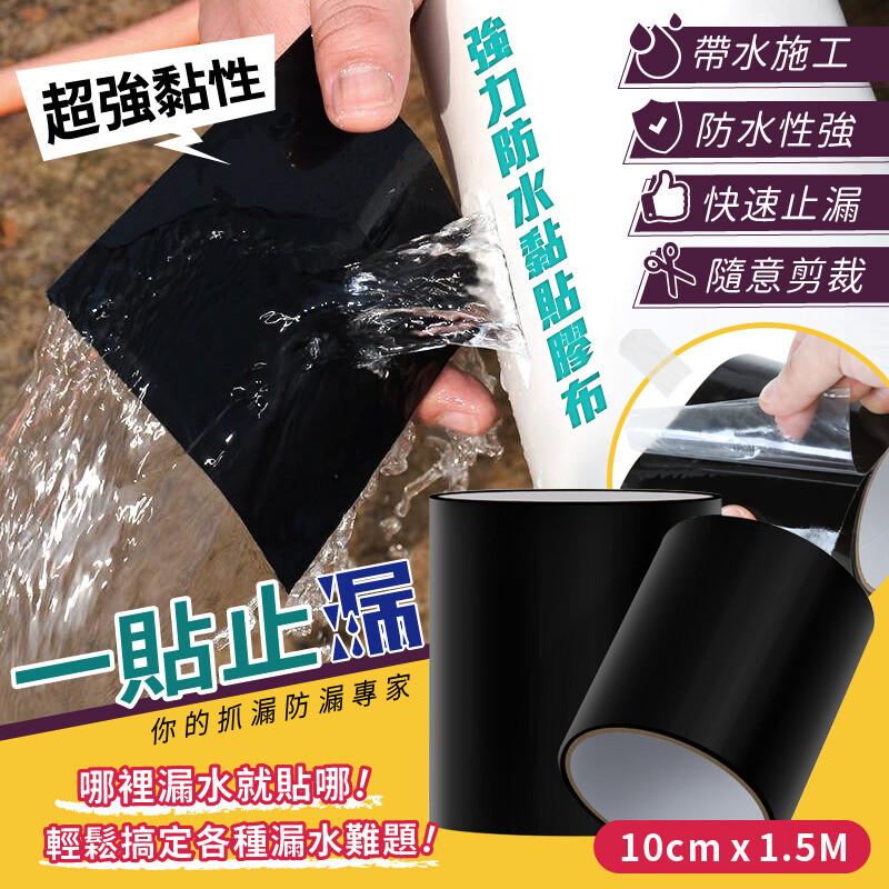 強力防水黏貼膠布 10cm 一貼快速止漏 可帶水施工 牆壁天花板屋頂裂縫滲水抓漏 防漏膠帶