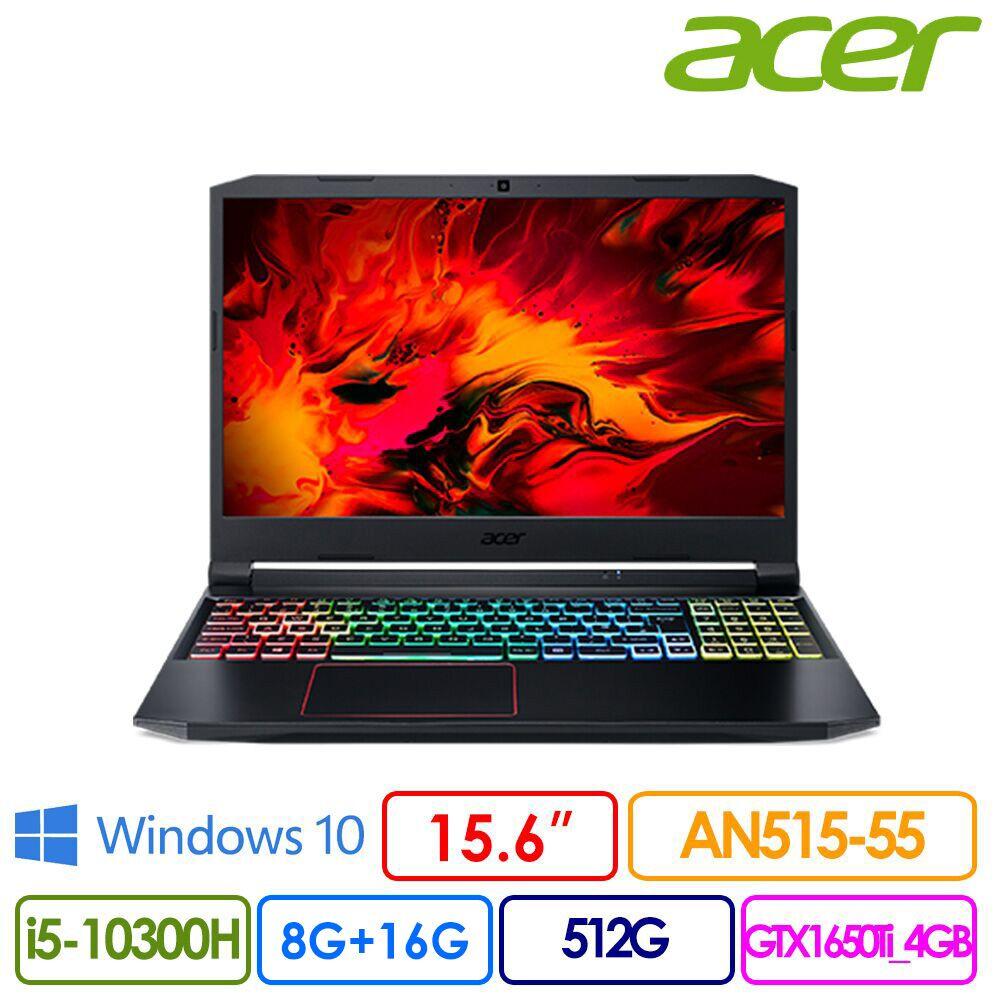 【記憶體升級】Acer 宏碁 AN515-55 15.6吋FHD效能筆電(i5-10300H/8G+16G/512G PCIe/GTX1650Ti/AN515-55-51GB)