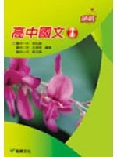 二手書博民逛書店 《領航高中國文1》 R2Y ISBN:9789574587209│徐弘縉、王美珠、姚艾娟