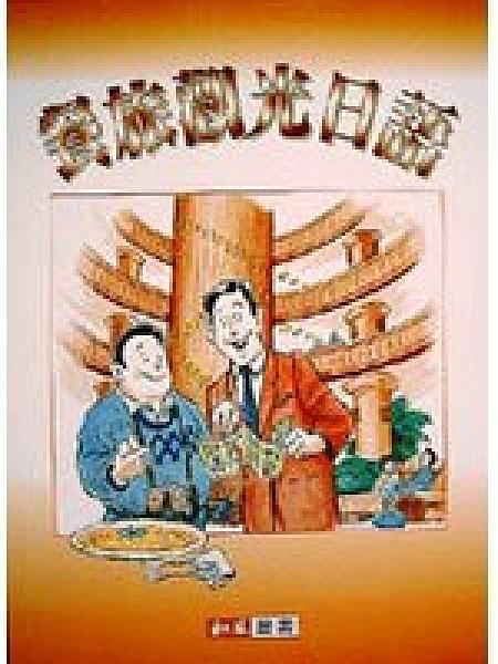 二手書博民逛書店 《餐旅觀光日語》 R2Y ISBN:9578806701│近藤知子