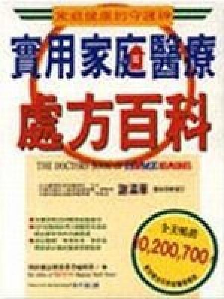 二手書博民逛書店 《實用家庭醫療處方百科》 R2Y ISBN:9577761194│預防雜誌健康叢書
