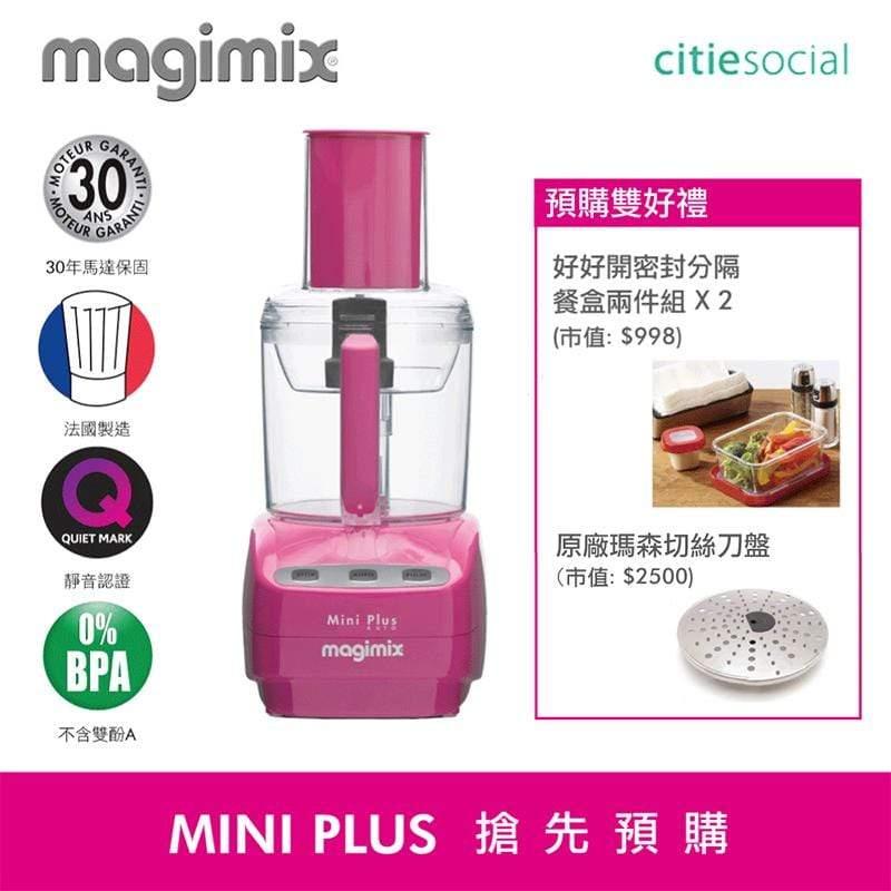 【買就送雙好禮】Magimix 廚房小超跑食物處理機 MINI PLUS(兩色), 預購送帕瑪森切絲刀盤 + OXO好好開密封 分隔餐盒兩件組0.9L 桃紅