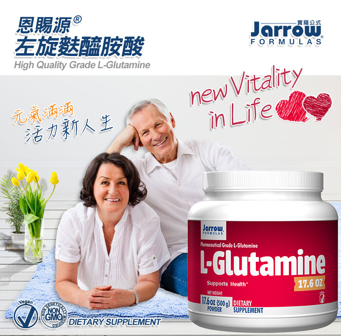 jarrow賈羅公式 恩賜源專業級左旋麩醯胺酸(500克/瓶)商品有效期至2022/8月底