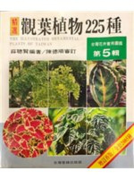 二手書博民逛書店 《台灣花卉實用圖鑑(5):觀葉》 R2Y ISBN:957970242X│薛聰賢